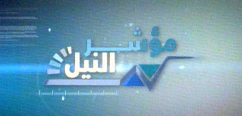 مؤشر النيل 04-12-2013