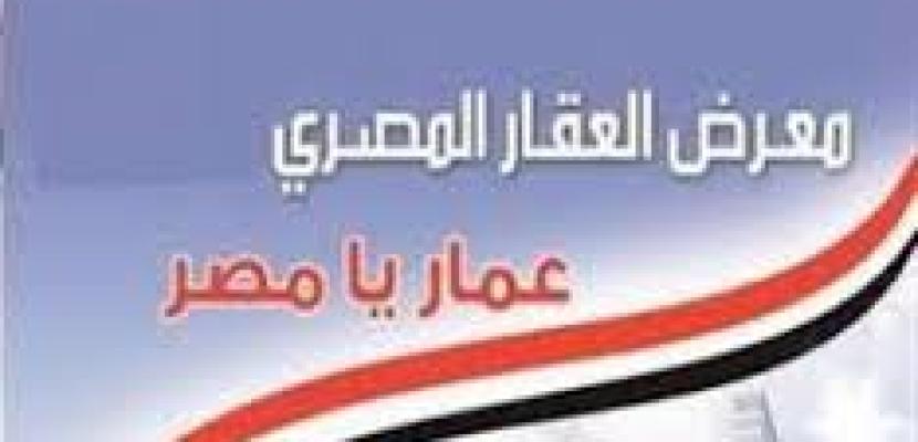 """سفير مصر في الكويت يفتتح معرض """"عمار يا مصر"""" العقاري"""