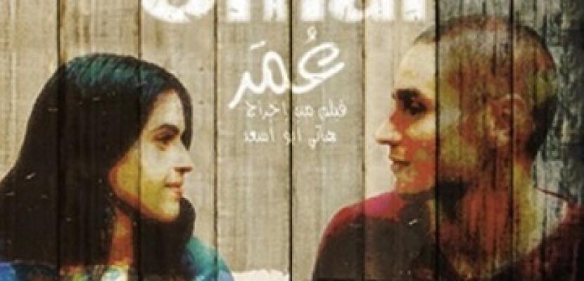 """""""عمر"""".. فيلم عن معاناة الفلسطينيين يترشح للفوز بالأوسكار"""