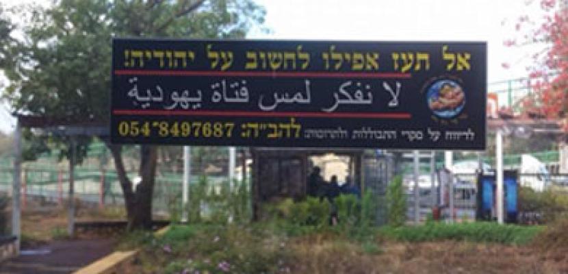 """داخل جامعات إسرائيلية .. لافته تحذر من """"لمس فتاة يهودية"""""""