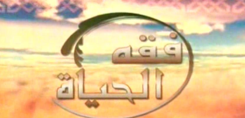 فقه الحياة 15-3-2019 | د/عبدالفتاح جمعة – من علماء وزارة الأوقاف