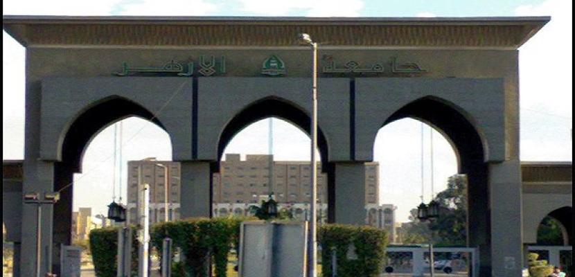 فتح باب الترشح لرئاسة جامعة الأزهر الأثنين المقبل
