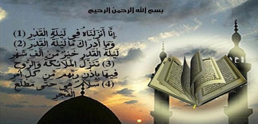 نزول القرآن الكريم في ليلة القدر