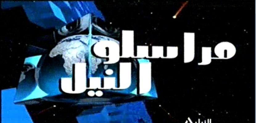 مراسلو النيل 17-8-2019
