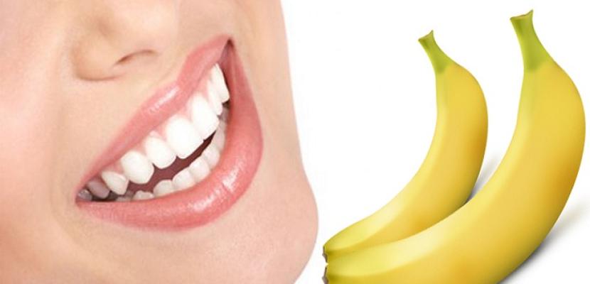 قشر الموز .. لبياض ناصع لأسنانك !!