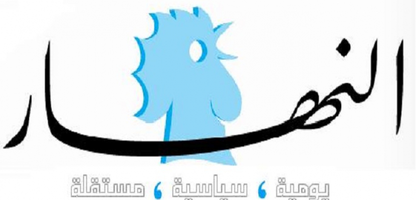 النهار اللبنانية : تشكيل حكومة مصطفى أديب يصطدم بشروط الثنائي الشيعي