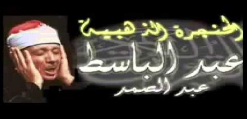 عبدالباسط عبد الصمد .. الحنجرة الذهبية
