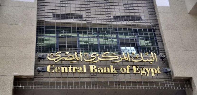 البنك المركزي: أرصدة البنوك المصرية في الخارج تقفز في 8 أشهر لتتجاوز 20 مليار دولار