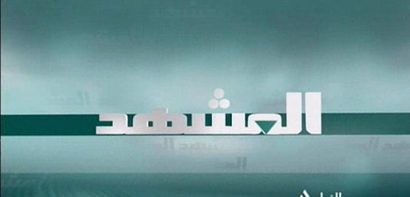 المشهد 15-05-2019  هدى رؤوف – الباحثة في الشئون الإيرانية