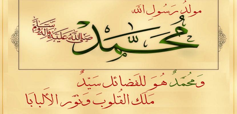 اليوم .. ذكرى مولد مديح الأكوان .. دعوة إبراهيم وبشارة عيسى