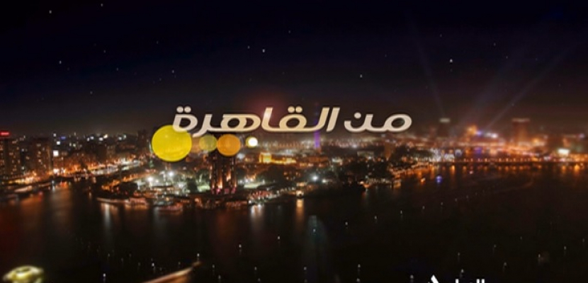 من القاهرة 30-6-2020