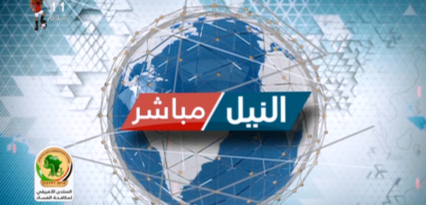 النيل مباشر 08-11-2019