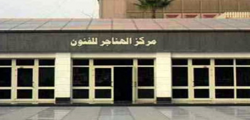 افتتاح معرض مصر بعيون يمنية بالهناجر اليوم