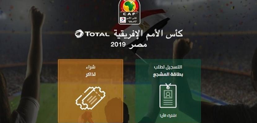 تذكرتى تواصل فتح منافذها لبيع تذاكر كأس الأمم الأفريقية