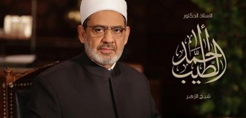 بمناسبة اليوم الوطني الـ48 للإمارات.. الإمام الأكبر: نقدر دورالإمارات في ترسيخ قيم السلام
