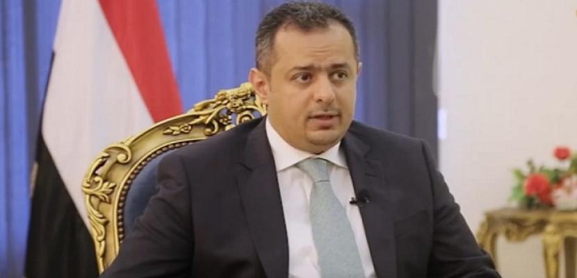 رئيس الوزراء اليمني: تصعيد الحوثيين في الحديدة مؤشر على عدم جديتهم في السلام