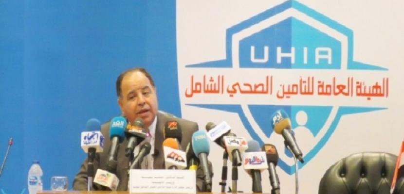 افتتاح المقر الرئيسي للهيئة العامة للتأمين الصحي الشامل بالقاهرة