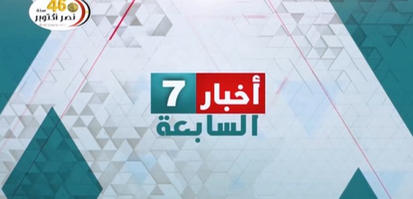 نشرة اخبارالسابعه صباحاً 23-5-2020