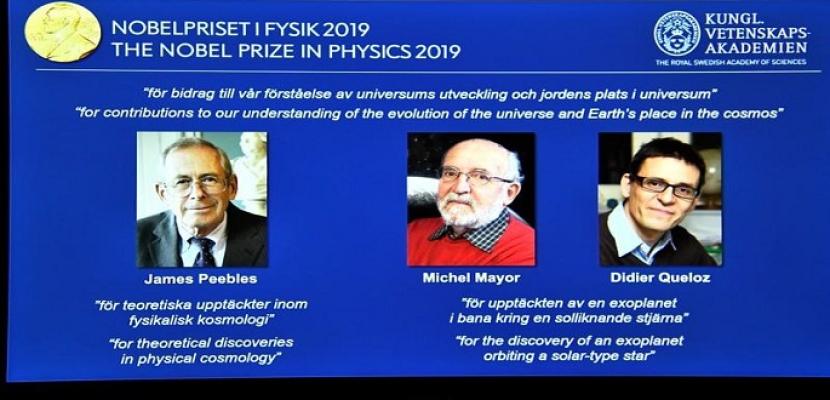 فوز جيمس بيبلز وميشيل مايور وديدييه كويلو بجائزة نوبل للفيزياء لعام 2019