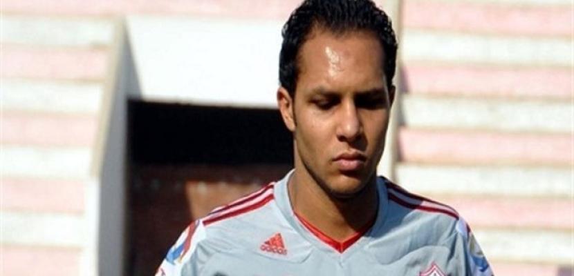 وفاة علاء علي لاعب الزمالك الأسبق عن 31 عاما