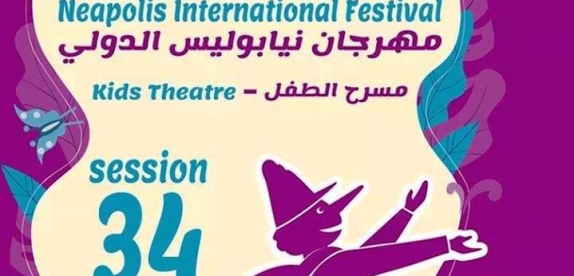 مهرجان نيابوليس الدولي بتونس بمشاركة مصرية غدا