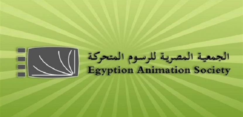 """""""القاهرة لأفلام التحريك"""" يعلن مسابقة جديدة للأغنية المصورة"""