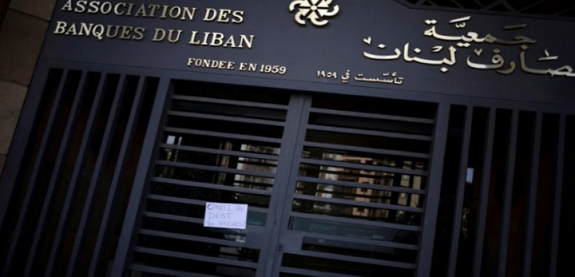 بيان لجمعية المصارف: لبنان يخفض أسعار الفائدة الرئيسية