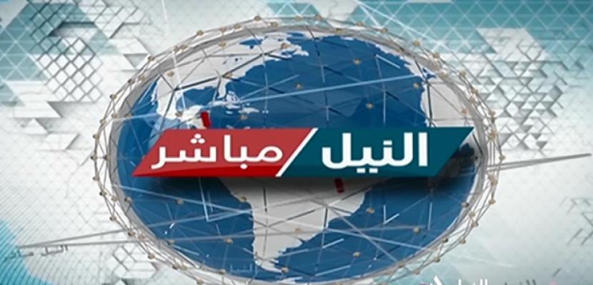 النيل مباشر 26-02-2020 قادة وملوك ينعون الرئيس الأسبق حسني مبارك