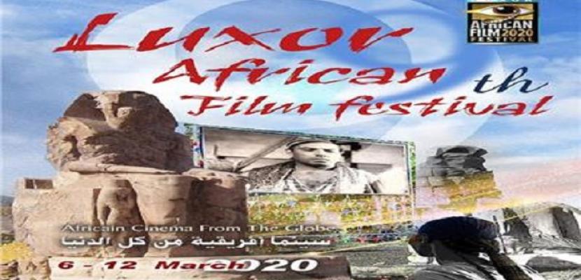 15 فيلم عرض إفريقي وعالمي أول في مهرجان الأقصر للسينما الأفريقية
