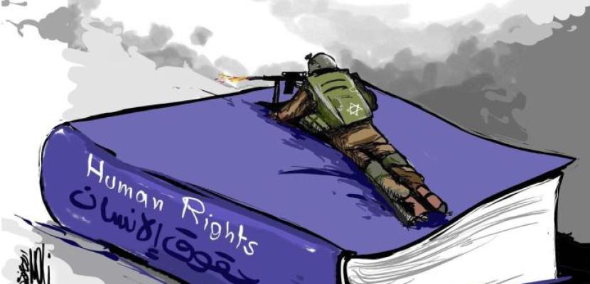 حقوق الإنسان تحت سطوة الاحتلال