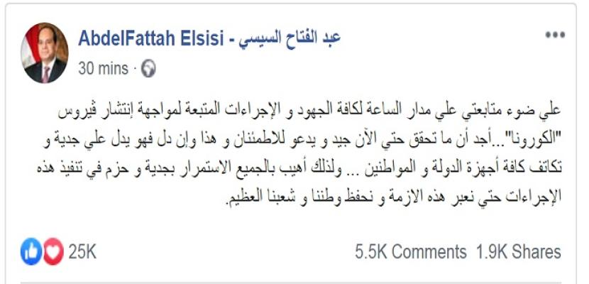 الرئيس السيسى : نتائج الإجراءات المتبعة لمواجهة كورونا جيدة .. واهيب بالجميع الاستمرار بجدية