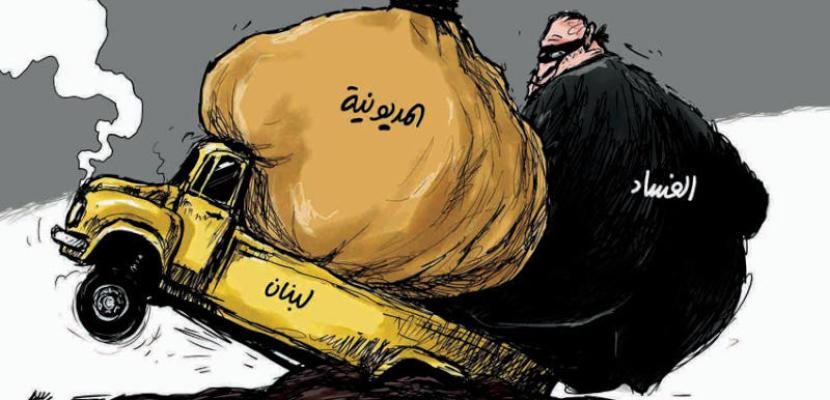 الفساد والمديونية يعرقلان تقدم لبنان وانطلاقها