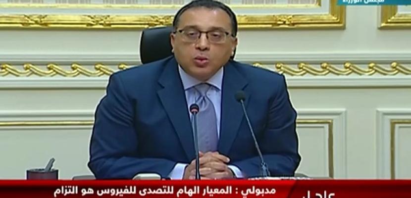 مؤتمر صحفي لرئيس مجلس الوزراء الدكتور مصطفى مدبولي بشأن فيروس كورونا
