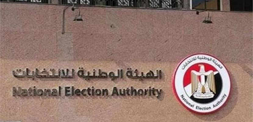 """""""الوطنية للانتخابات"""" تعلن بدء الصمت الدعائي لمجلس النواب"""