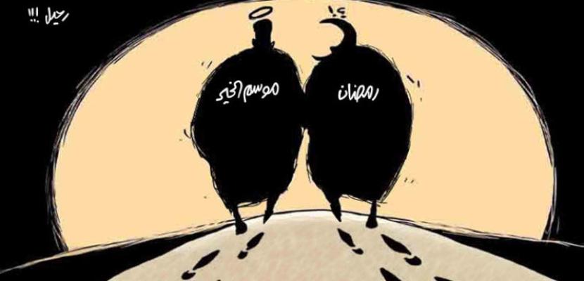 انتهاء رمضان .. موسم الخير