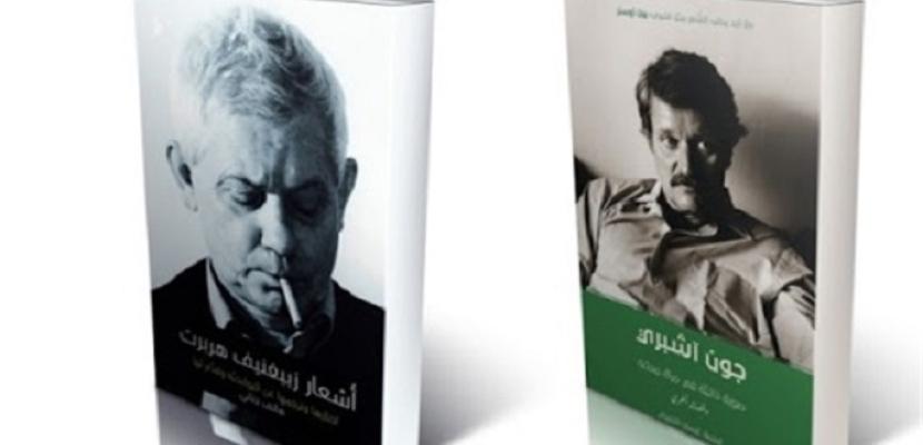 """دار روايات الاماراتية تصدر مختارات للشاعرين """"هربرت وآشبرى"""""""