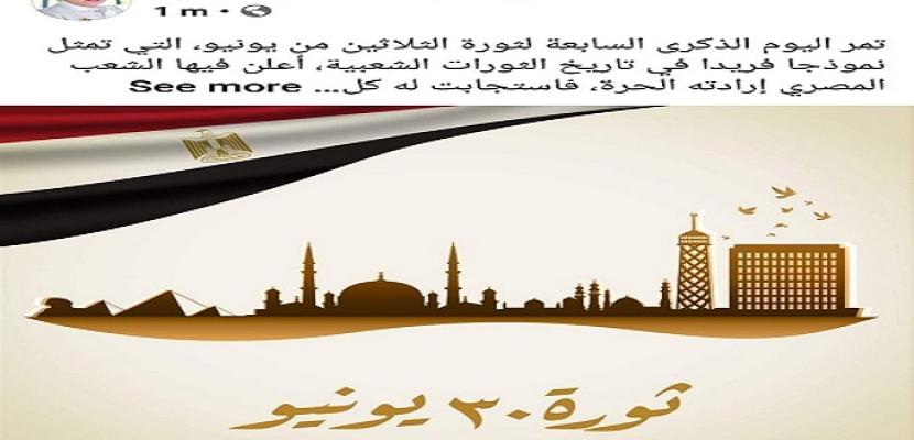 بالصور .. انتصار السيسى : ثورة 30 يونيو نموذج فريد فى تاريخ الثورات الشعبية و ستظل علامة مضيئة