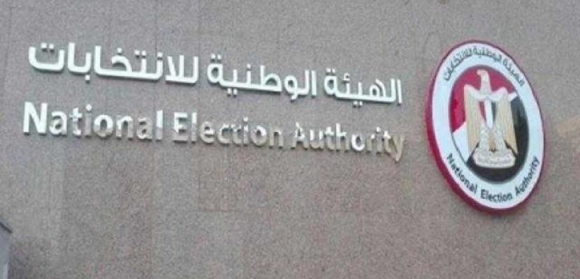 فتح باب الترشح لمجلس الشيوخ اعتباراً من صباح اليوم وحتى السبت المقبل