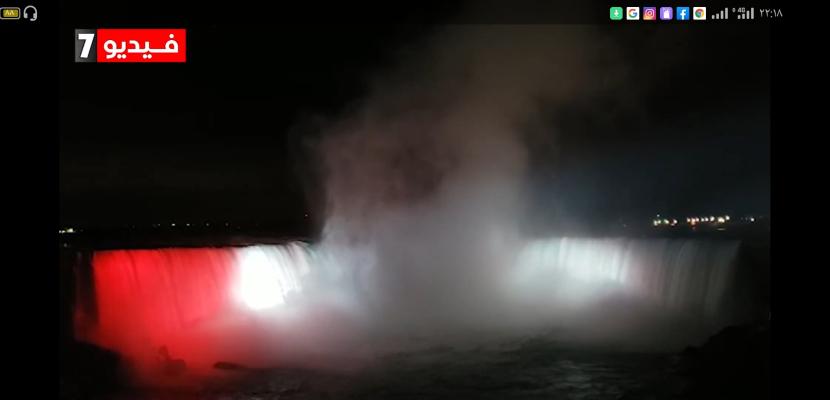 إضاءة شلالات نياجرا الكندية بألوان العلم المصرى احتفالاً بذكرى ثورة 23 يوليو