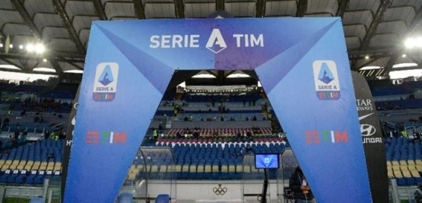 رابطة الدوري الإيطالي تُعلن رسميا موعد انطلاق الموسم الجديد