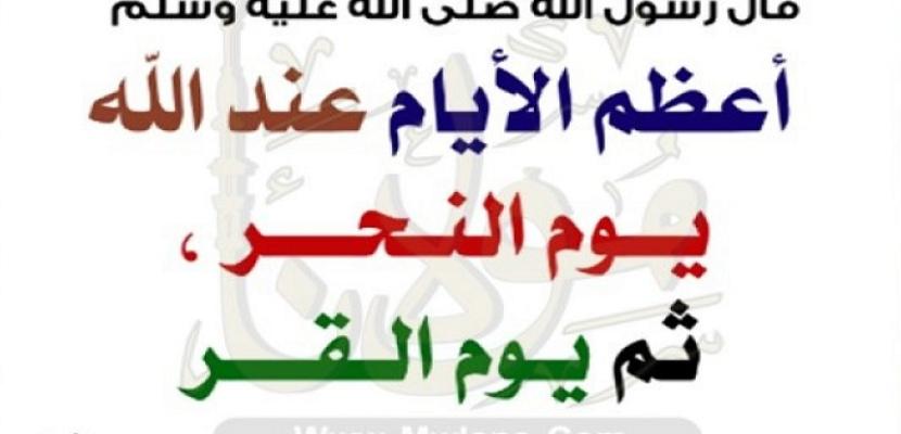 ثانى أيام عيد الاضحى .. يوم القر .. سبب تسميته وفضله وحكم صيامه ؟