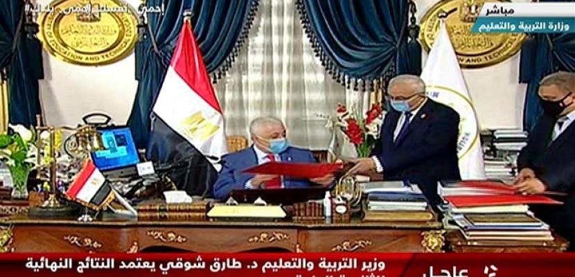 وزير التعليم طارق شوقي يعلن نتيجة الثانوية العامة