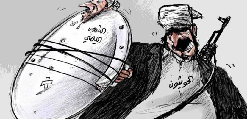 الحوثيون يختبئون خلف الشعب اليمنى الذى يتعرض للآذى بسببهم