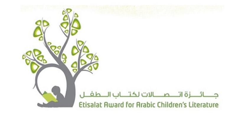 """221 مشاركة من 22 دولة في منافسات لـ""""جائزة اتصالات لكتاب الطفل"""""""