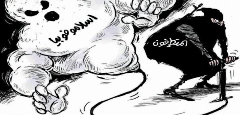 المتطرفون هم سبب شبح الاسلاموفوبيا