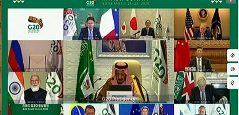 قمة العشرين تؤكد أهمية العمل المشترك لحماية كوكب الأرض ومعالجة التغير المناخي والحفاظ على البيئة