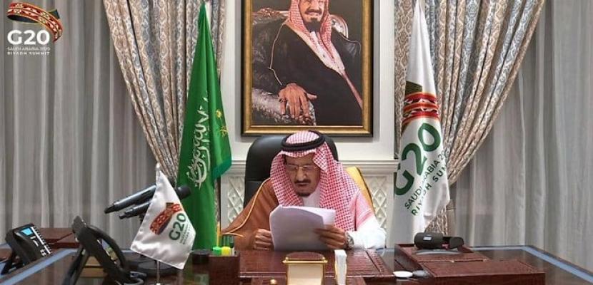الملك سلمان في ختام قمة الـ20: تبنينا سياسات من شأنها تحقيق التعافي الاقتصادي