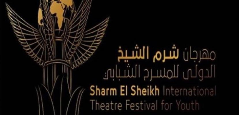 منح مسرحية ليبية جائزة لجنة التحكيم من مهرجان شرم الشيخ للمسرح الشبابي