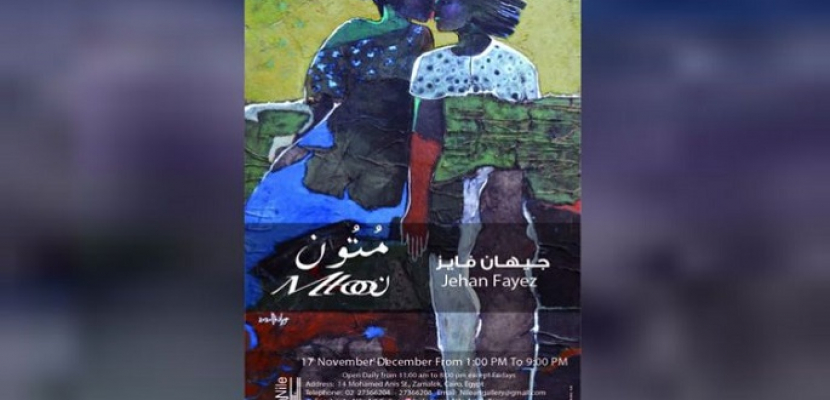 """انطلاق معرض """"متون"""" للفنانة جيهان فايز اليوم"""