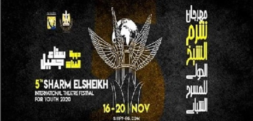 """مهرجان """"شرم الشيخ الدولي للمسرح الشبابي"""" يختتم دورته الخامسة اليوم"""